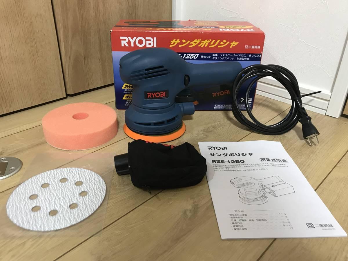 リョービ RYOBI  サンダポリシャ RSE-1250 ポリッシャー
