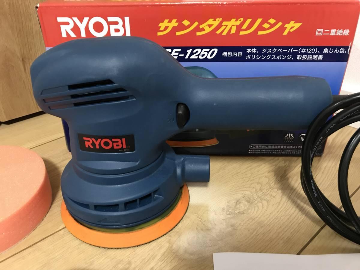 リョービ RYOBI  サンダポリシャ RSE-1250 ポリッシャー_画像2