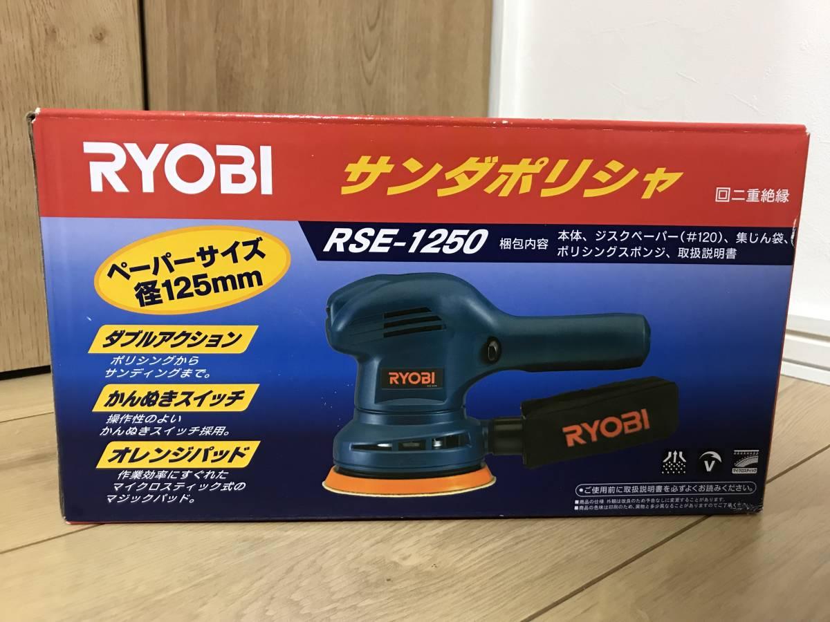 リョービ RYOBI  サンダポリシャ RSE-1250 ポリッシャー_画像7