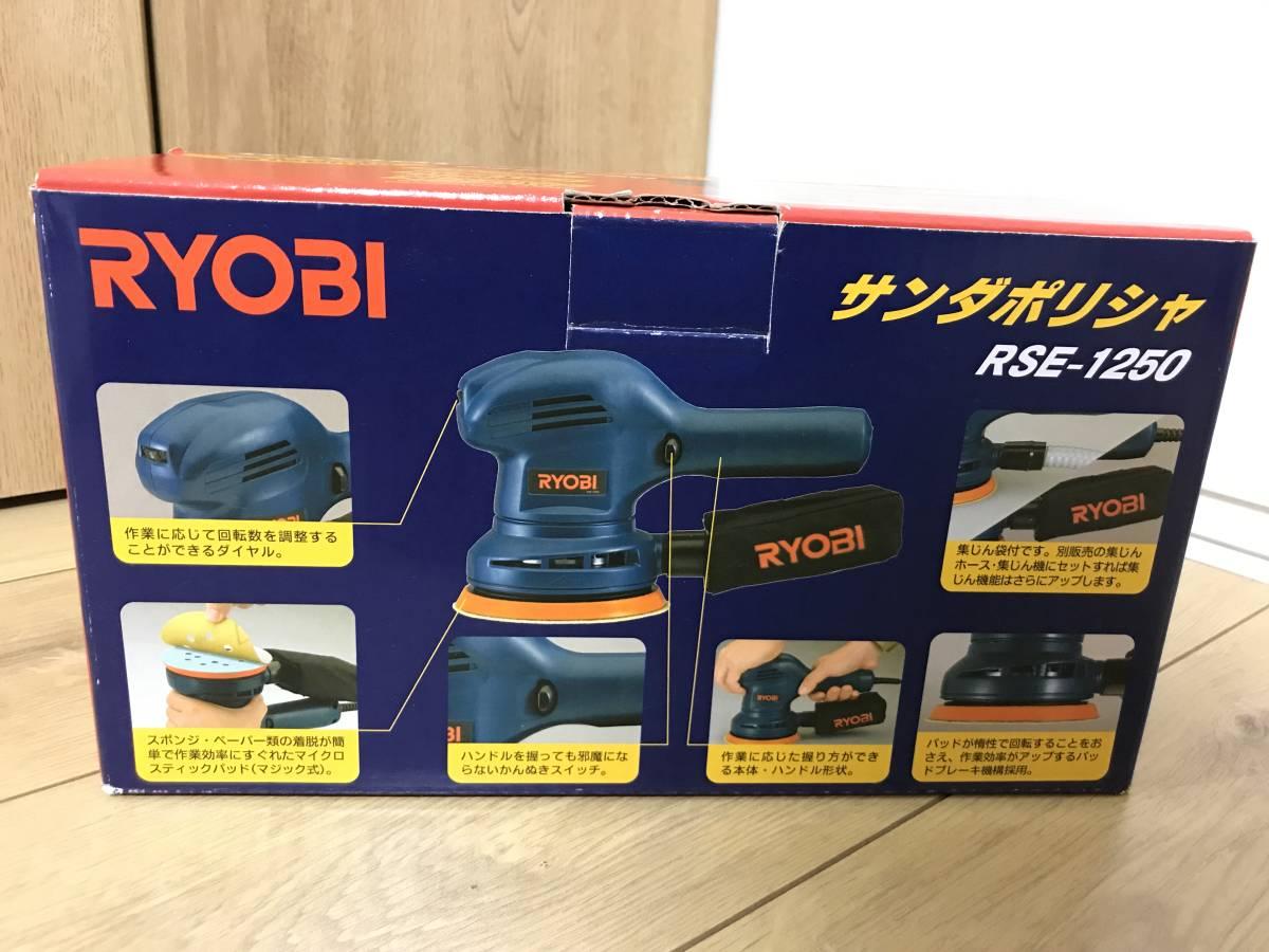 リョービ RYOBI  サンダポリシャ RSE-1250 ポリッシャー_画像8