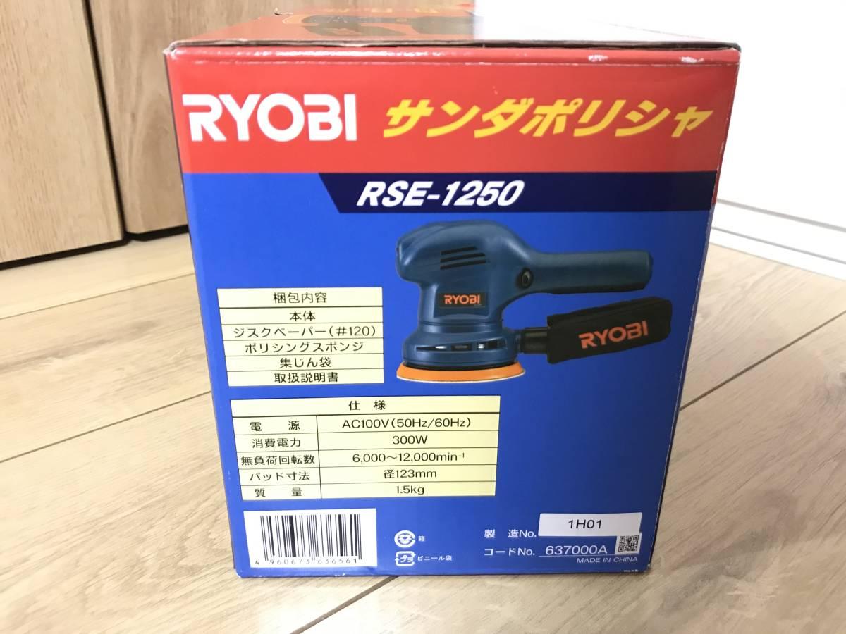 リョービ RYOBI  サンダポリシャ RSE-1250 ポリッシャー_画像9