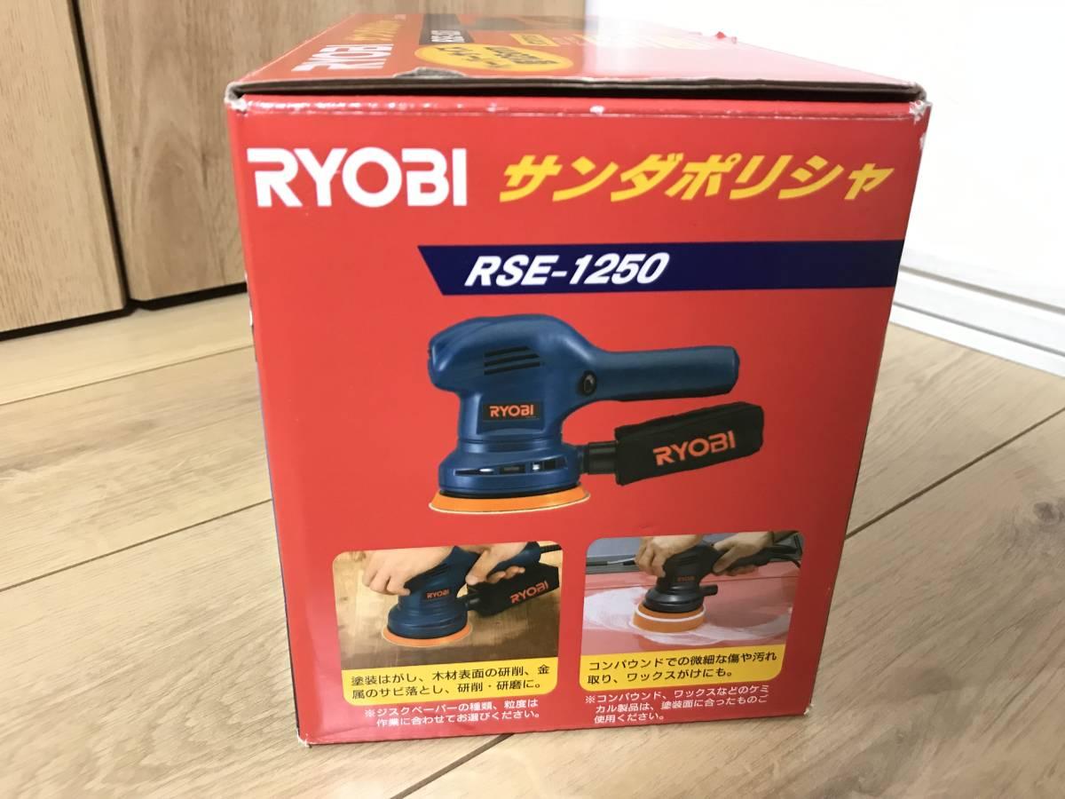 リョービ RYOBI  サンダポリシャ RSE-1250 ポリッシャー_画像10