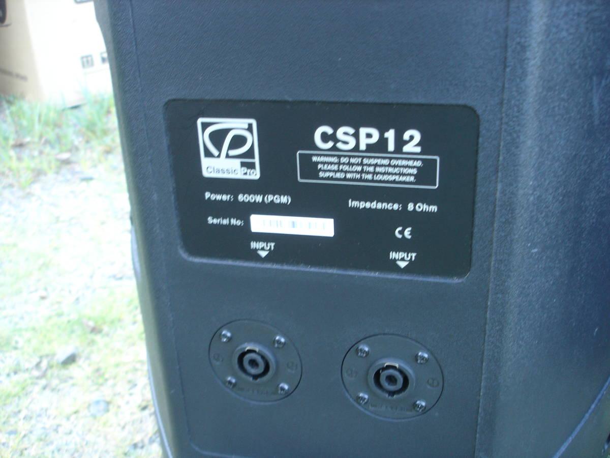 クラシックプロ スピーカー CSP12 2本 美品 完動品_画像5