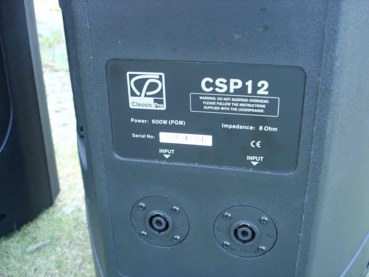 クラシックプロ スピーカー CSP12 2本 美品 完動品_画像6