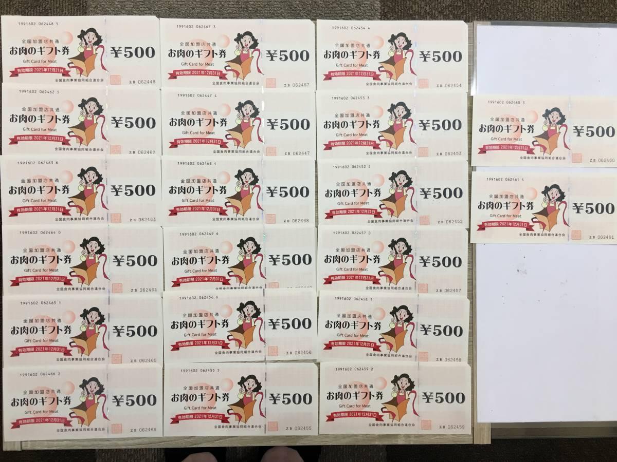 2936 お肉のギフト券 全国加盟店共通 500円 20枚 有効期限 2021年12月31日迄