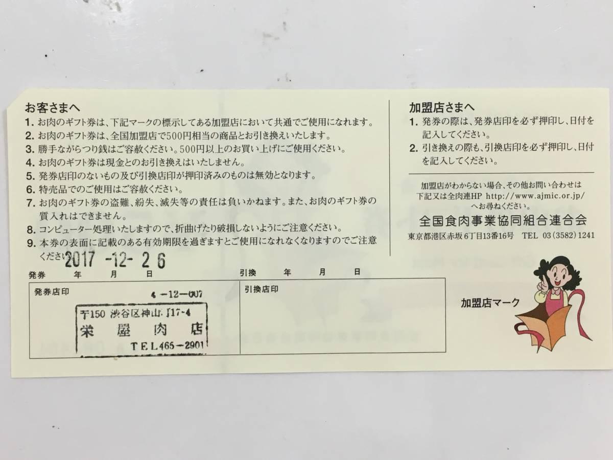 2936 お肉のギフト券 全国加盟店共通 500円 20枚 有効期限 2021年12月31日迄_画像3