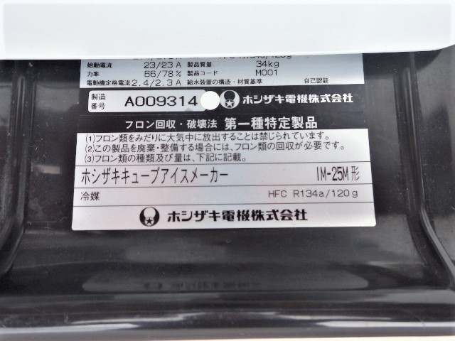 ホシザキ■製氷機■IM-25M■キューブアイス■中古品!_画像3