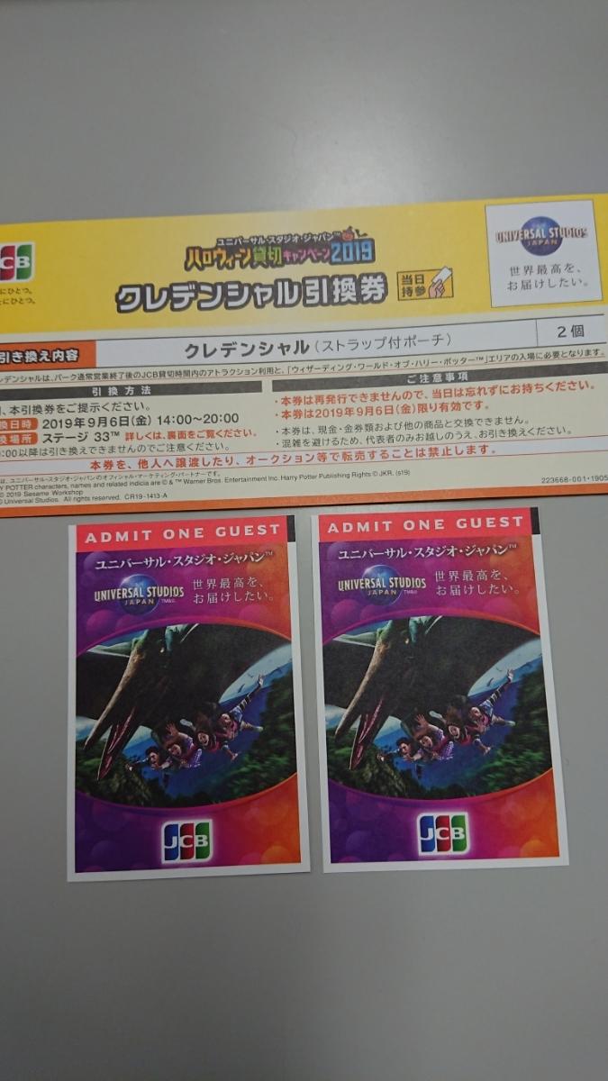 ユニバーサル・スタジオ・ジャパン ハロウィーン貸切キャンペーン2019 JCB チケット2枚