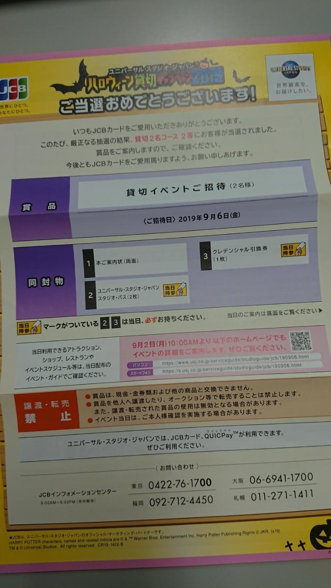ユニバーサル・スタジオ・ジャパン ハロウィーン貸切キャンペーン2019 JCB チケット2枚_画像2