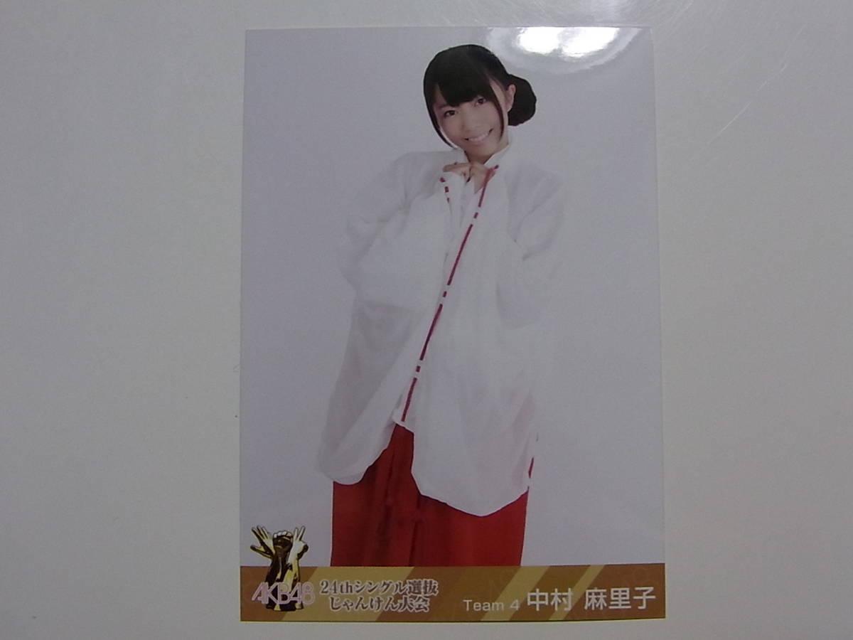 AKB48中村麻里子 24thシングル選抜じゃんけん大会 DVD特典生写真_画像1