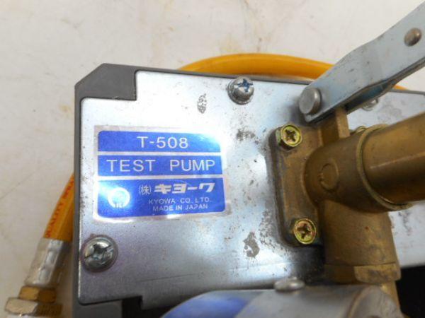 水圧テストポンプ / T-508 / キョーワ / 手動式 / 圧力計付き /カ190429_画像4