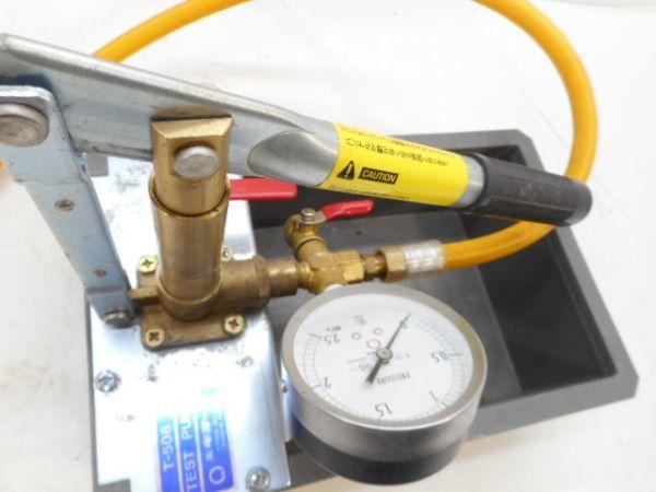 水圧テストポンプ / T-508 / キョーワ / 手動式 / 圧力計付き /カ190429_画像2