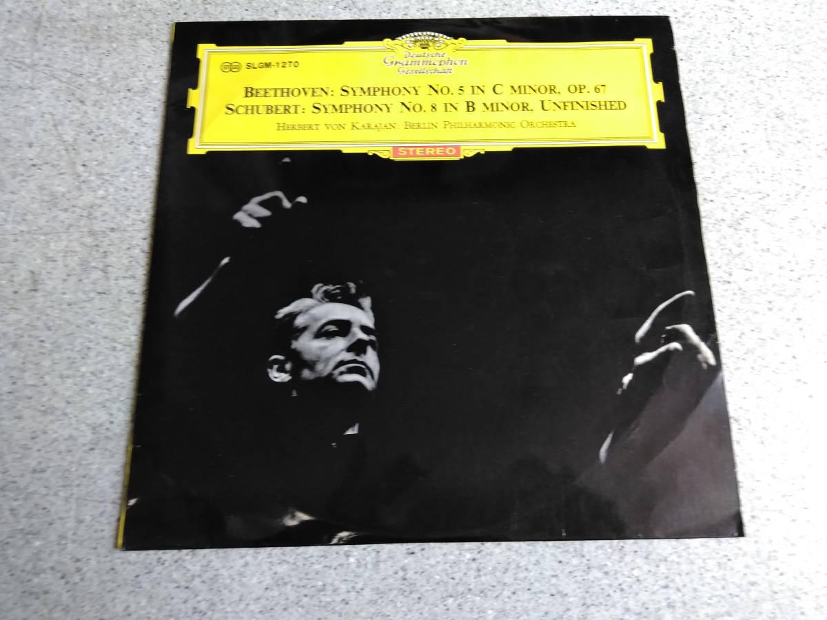 カラヤン指揮 ベートーヴェン交響曲第5番 運命 シューベルト交響曲第8番 未完成 ベルリンフィルハーモニー管弦楽団_画像1