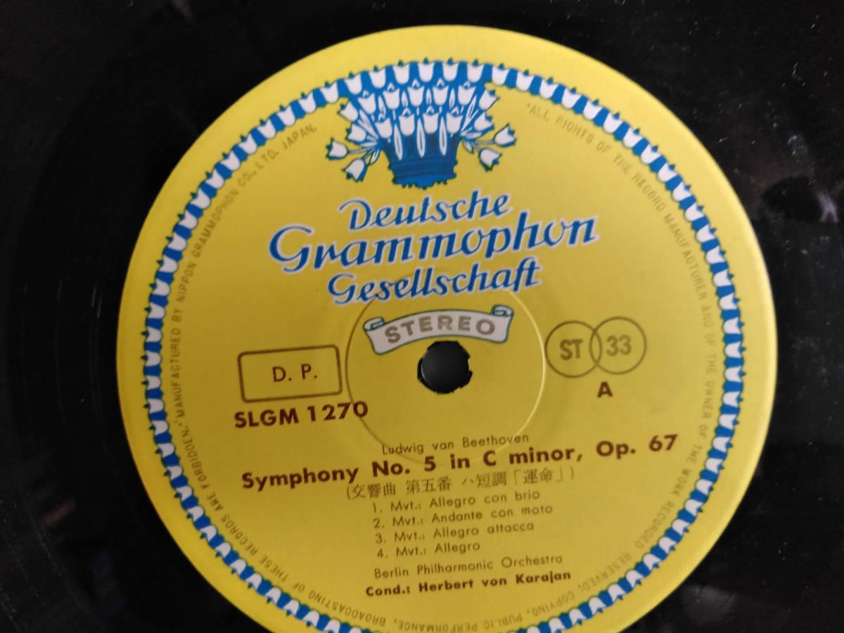 カラヤン指揮 ベートーヴェン交響曲第5番 運命 シューベルト交響曲第8番 未完成 ベルリンフィルハーモニー管弦楽団_画像5