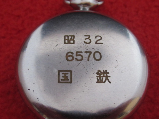 (明)旧国鉄  懐中時計  SEIKOSHA  昭32  6570  国鉄 可動品 美品 珍品_画像9