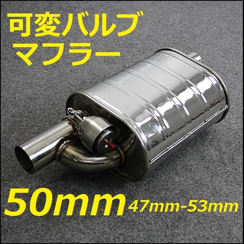 50mm 可変バルブマフラー リモコンで簡単に音量調整可 L350 L152S L150S タント ミラジーノ ムーブ L902S L700S L235 L550 L650 ミラ ラテ_イメージ画像です。商品は次の画像です。