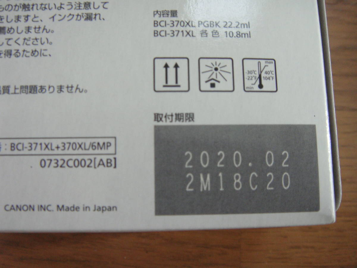 ◆CANON 純正インクタンク 大容量6色パック BCI-371XL+370XL/6MP 新品 ●対応: PIXUS MG7730, TS6030, TS8030,等_画像2