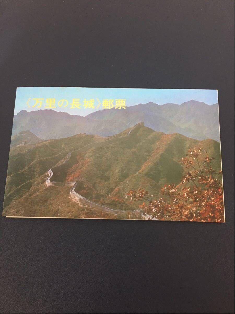 【希少極美品K1059】中国切手 万里の長城 1979.6.25(T38) 小型シート+4種完