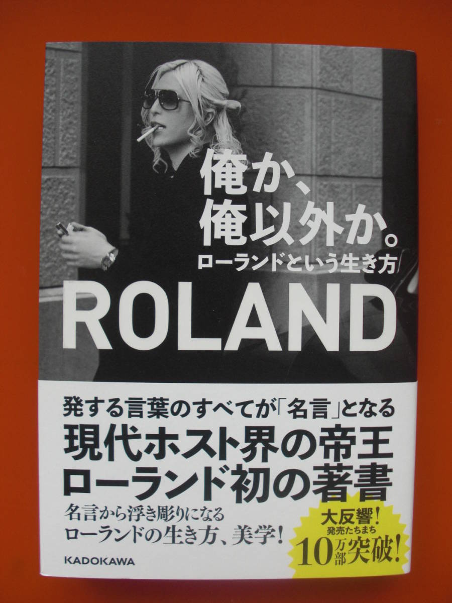 ■俺か、俺以外か。 ローランドという生き方/ROLAND/帯付/美品/送料185円
