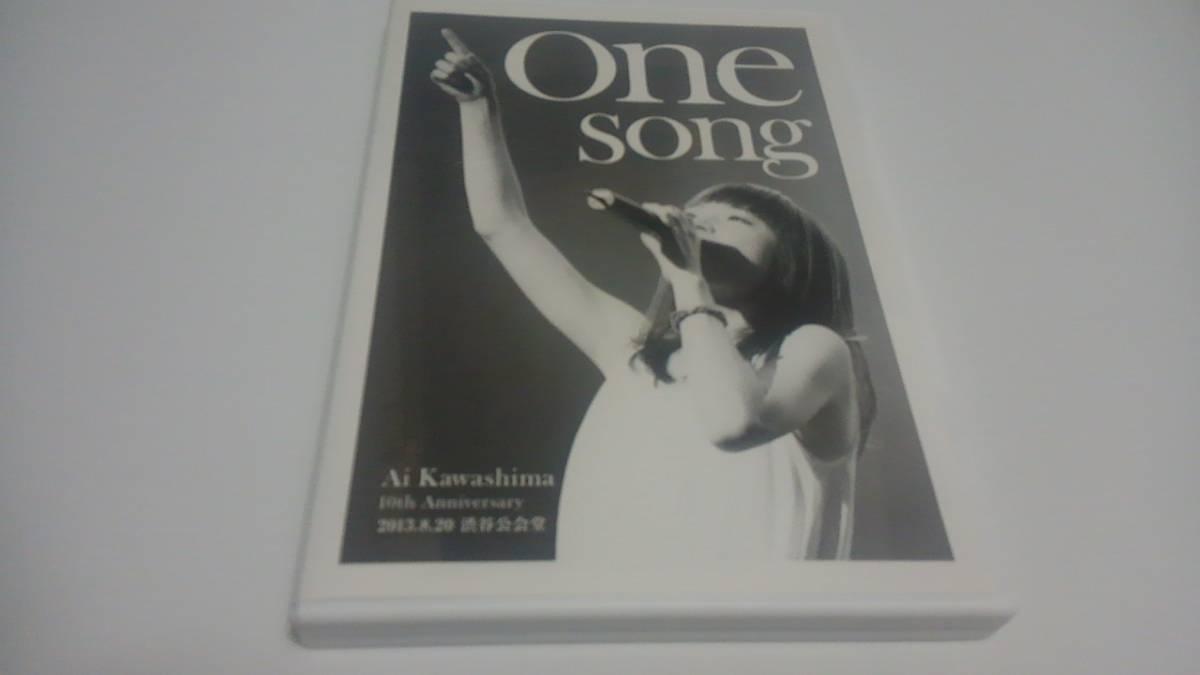 ★2枚組DVD★ 川嶋あい One song 10th Anniversary 2013.8.20 渋谷公会堂(送料込み)