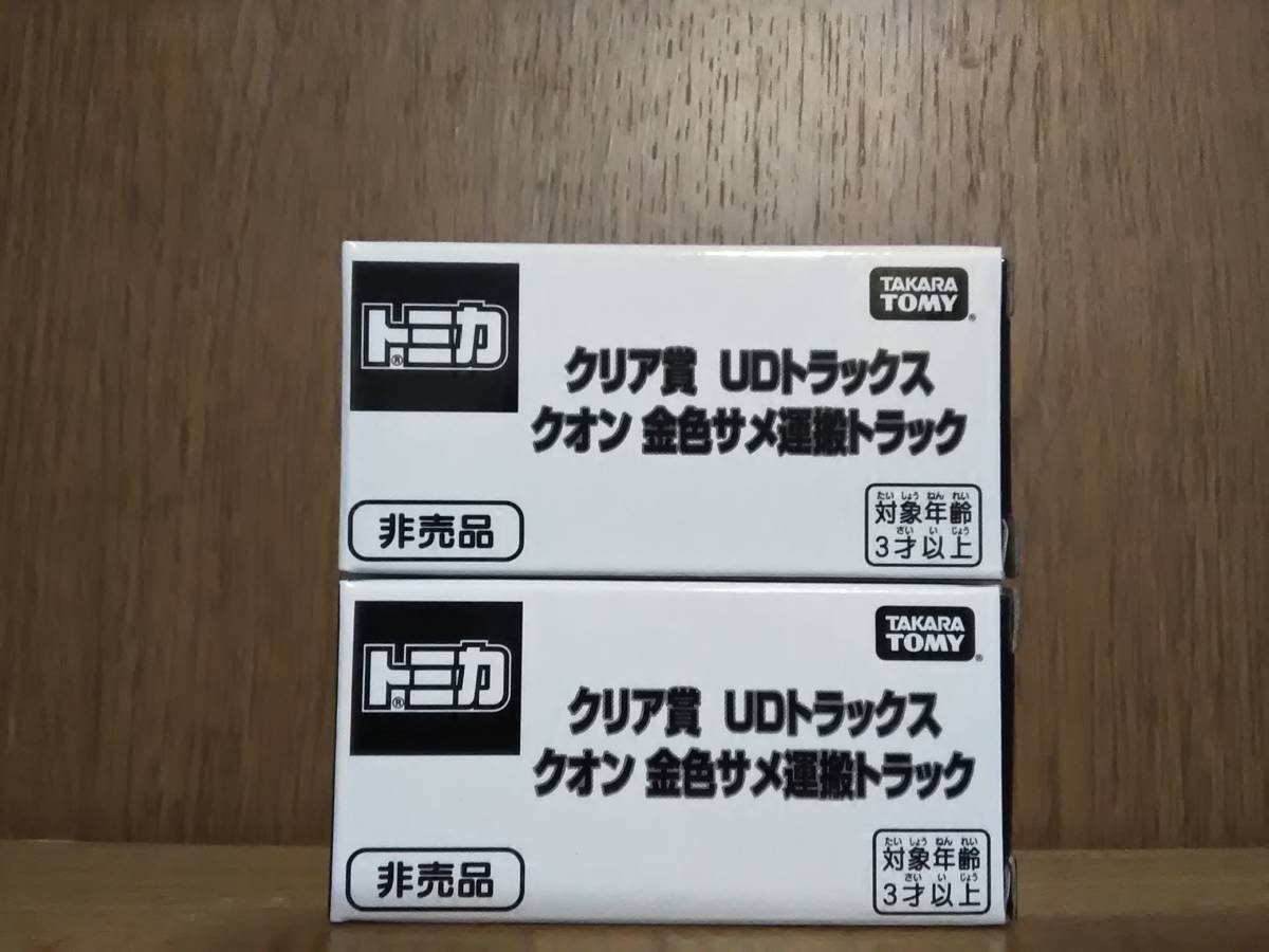 トミカ博 横浜 2019 クリア賞 UDトラックス クオン 金色サメ運搬トラック 2個セット 新品未開封