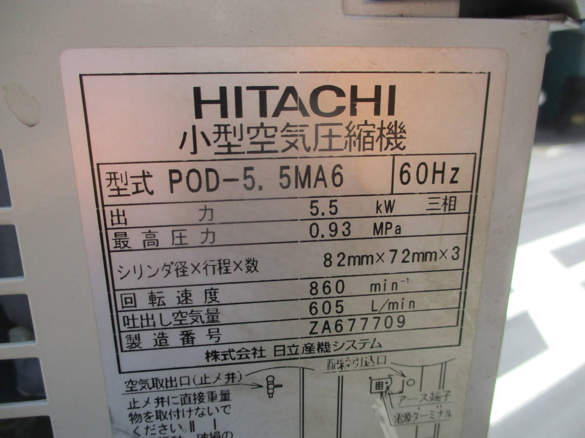 ◆◇日立 パッケージベビコン POD-5.5MA6 オイルフリーコンプレッサー 三相200V◇◆_画像9