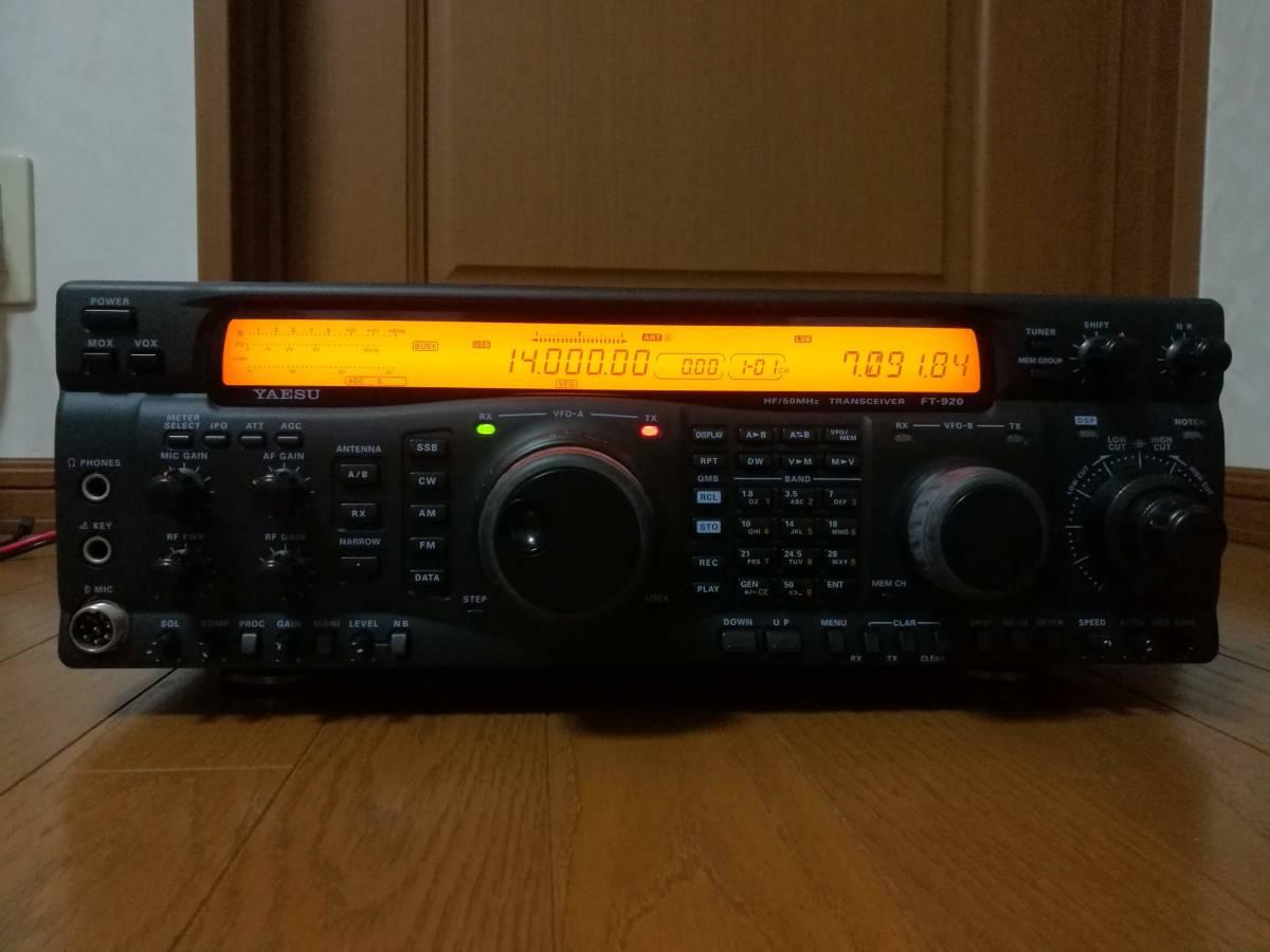 FT-920 HF/50MHz オールモードトランシーバー ATU不可につきジャンク扱い