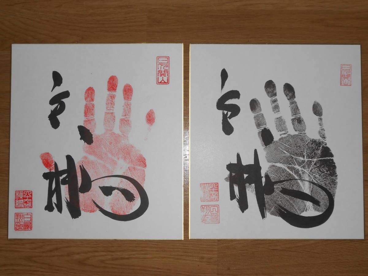【 相撲 】横綱 白鵬 直筆サイン入り手形色紙 2枚