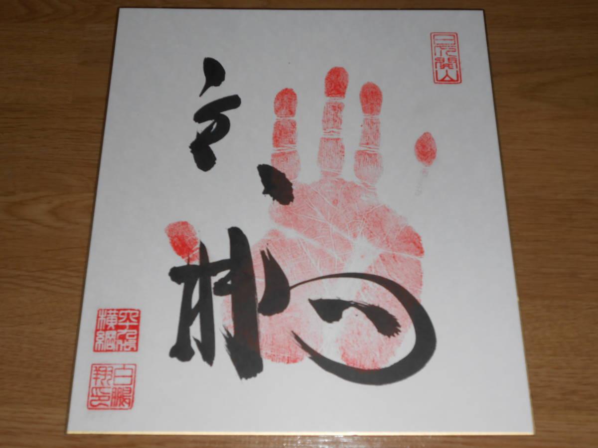 【 相撲 】横綱 白鵬 直筆サイン入り手形色紙 2枚_画像2