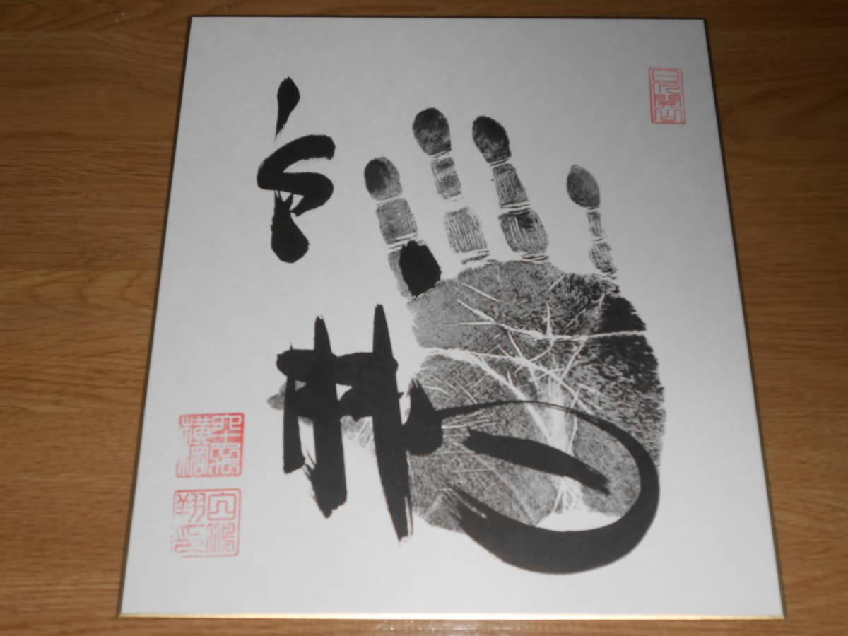 【 相撲 】横綱 白鵬 直筆サイン入り手形色紙 2枚_画像3