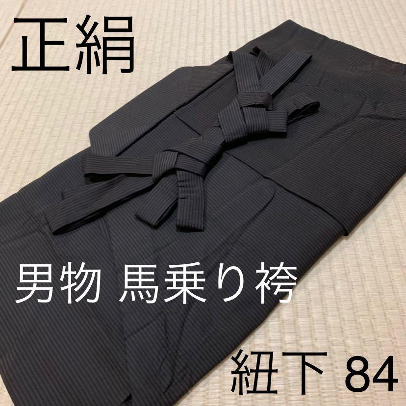 ●男物袴 正絹 馬乗り仕立て 紐下84 焦茶 縦縞 おすすめの品