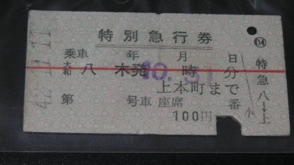 ●近畿日本鉄道 硬券特別急行券 大和八木発上本町まで 42-11.11_画像1