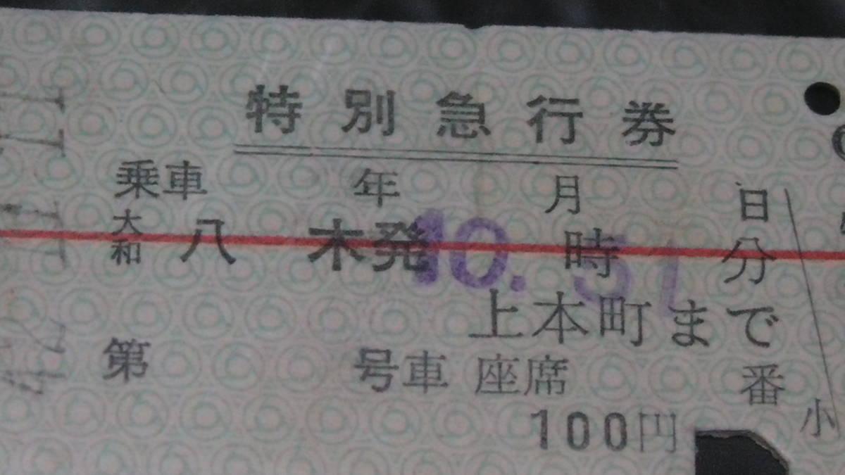 ●近畿日本鉄道 硬券特別急行券 大和八木発上本町まで 42-11.11_画像を良く、ご覧下さい。