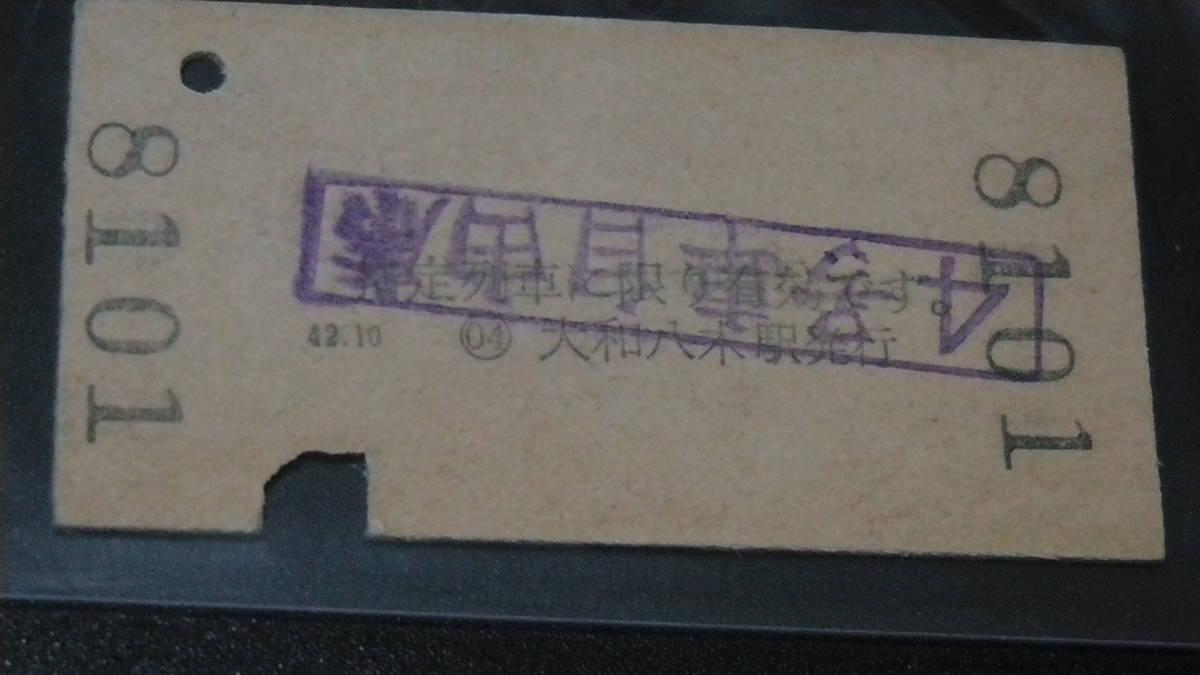 ●近畿日本鉄道 硬券特別急行券 大和八木発上本町まで 42-11.11_画像4