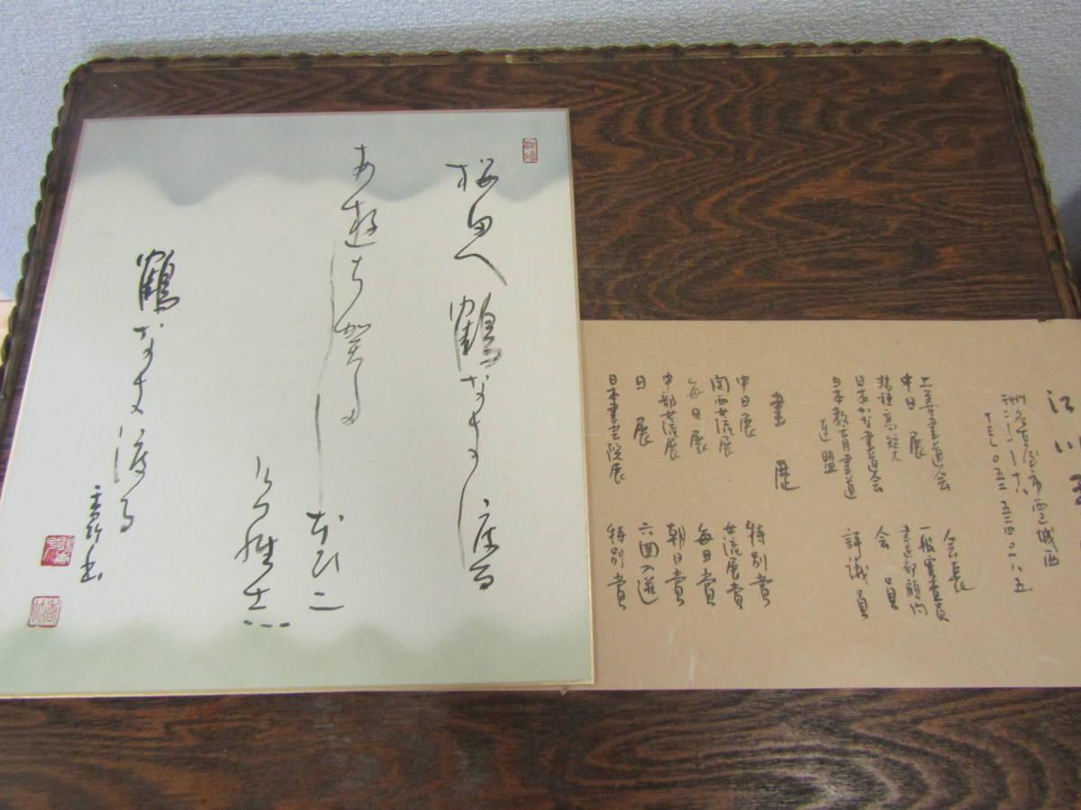 色紙 江川香竹(け360)_画像1