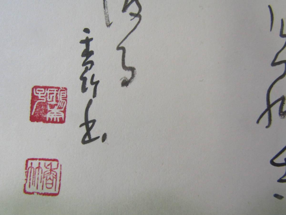 色紙 江川香竹(け360)_画像4