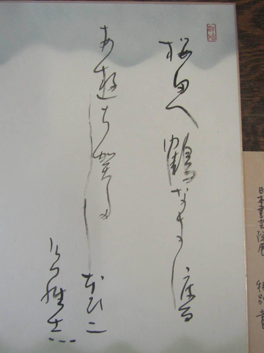色紙 江川香竹(け360)_画像2