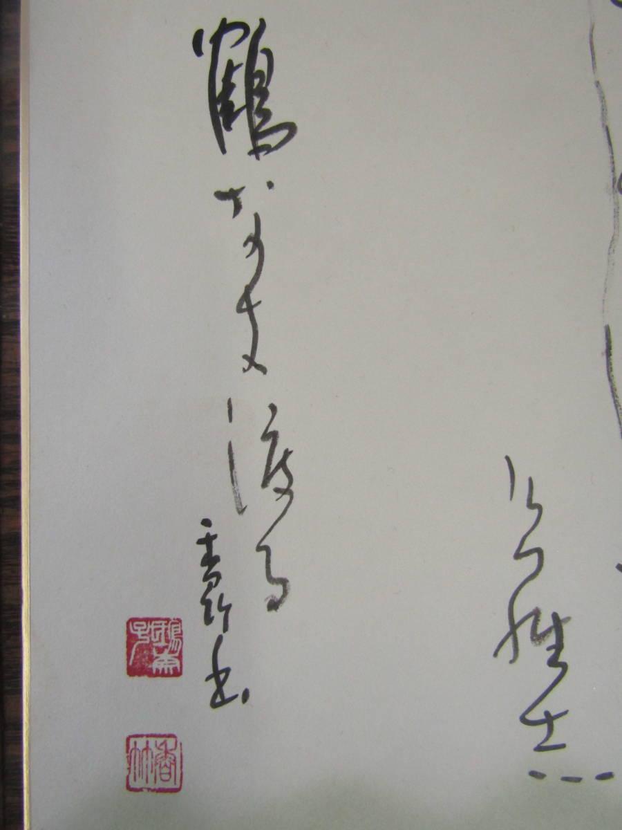 色紙 江川香竹(け360)_画像3
