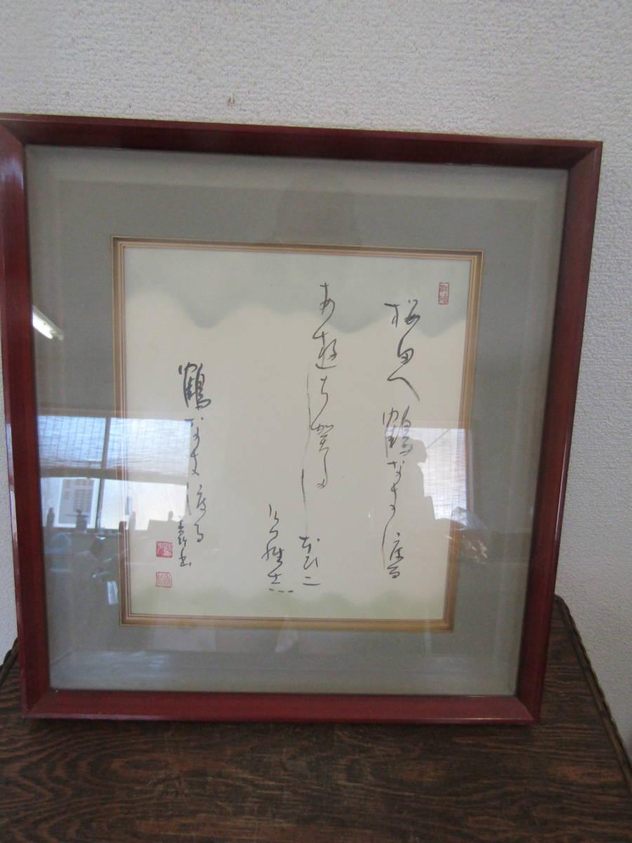 色紙 江川香竹(け360)_画像6