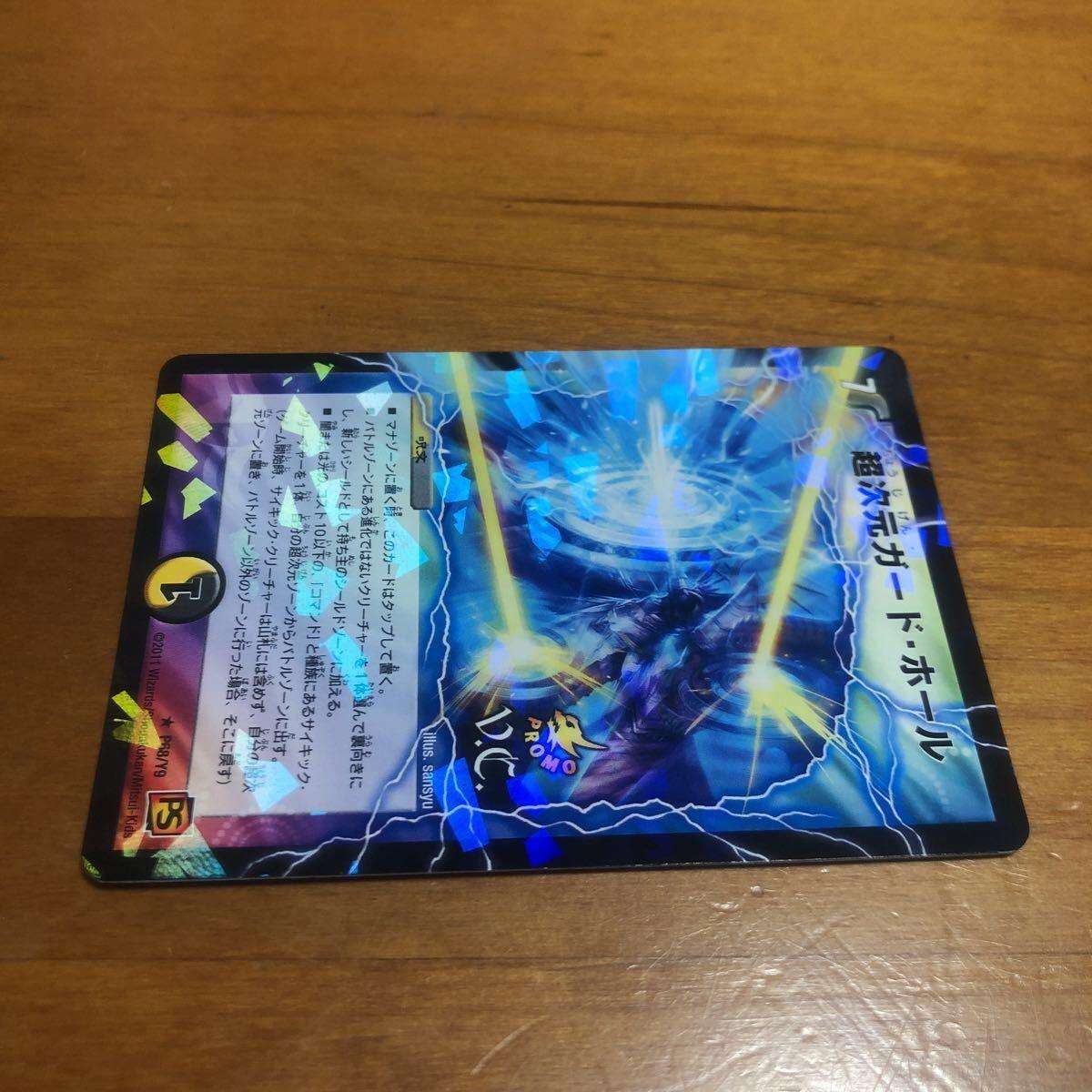 即決 デュエルマスターズ 超次元ガード・ホール P68/Y9_画像2