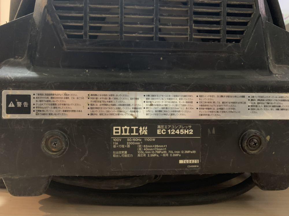 日立工機 高圧コンプレッサー EC 1245H2 ジャンク_画像5