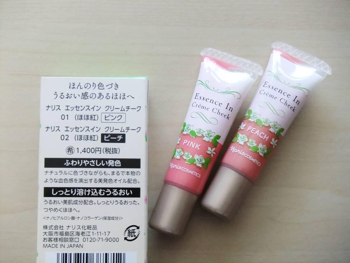 ◎ 送料無料!  ナリス化粧品 ナリス エッセンスイン クリームチーク_画像3