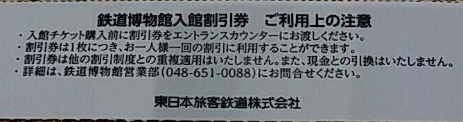 2枚単位 JR東日本株主優待 大宮 鉄道博物館入館割引券 半額券 2021年5月31日まで_画像2