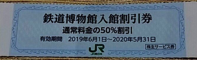 2枚単位 JR東日本株主優待 大宮 鉄道博物館入館割引券 半額券 2021年5月31日まで_画像1
