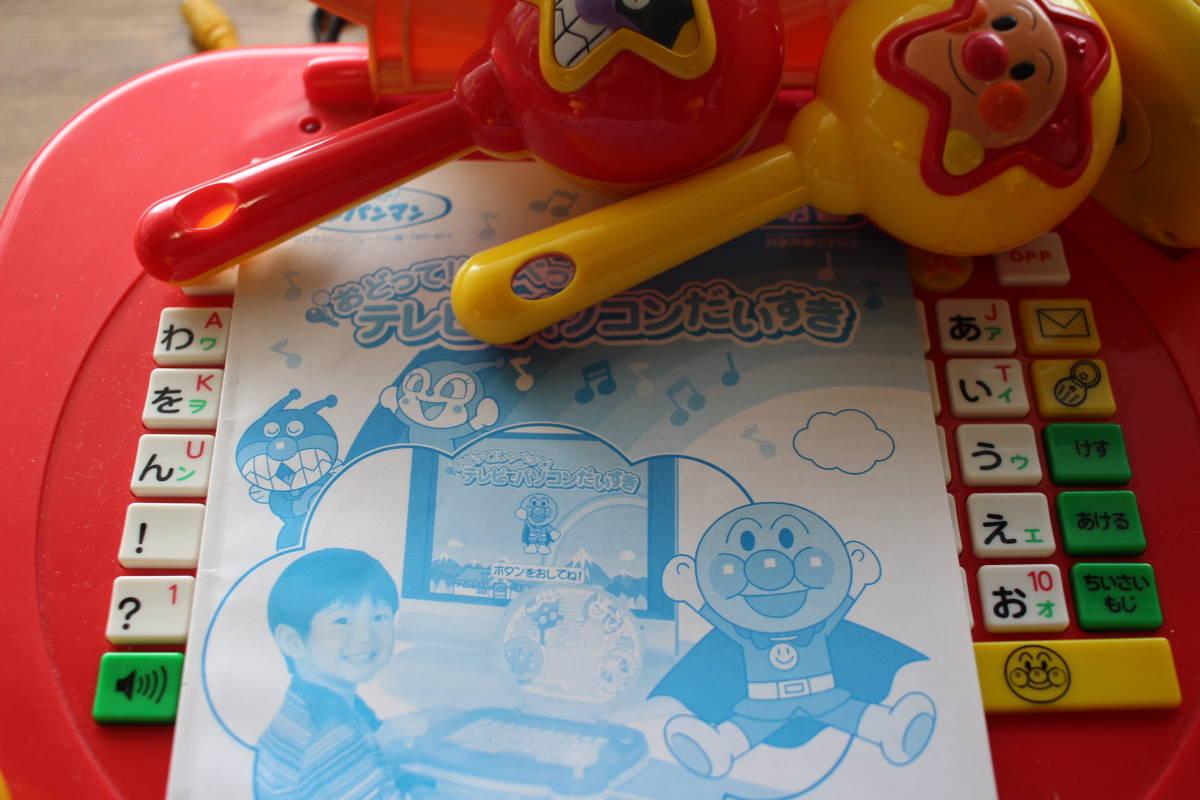 超豪華セット!3DS アンパンマンとあそぼ NEWあいうえお教室 はじめてのペンタッチスクール おどってしゃべって テレビでパソコンだいすき_画像5