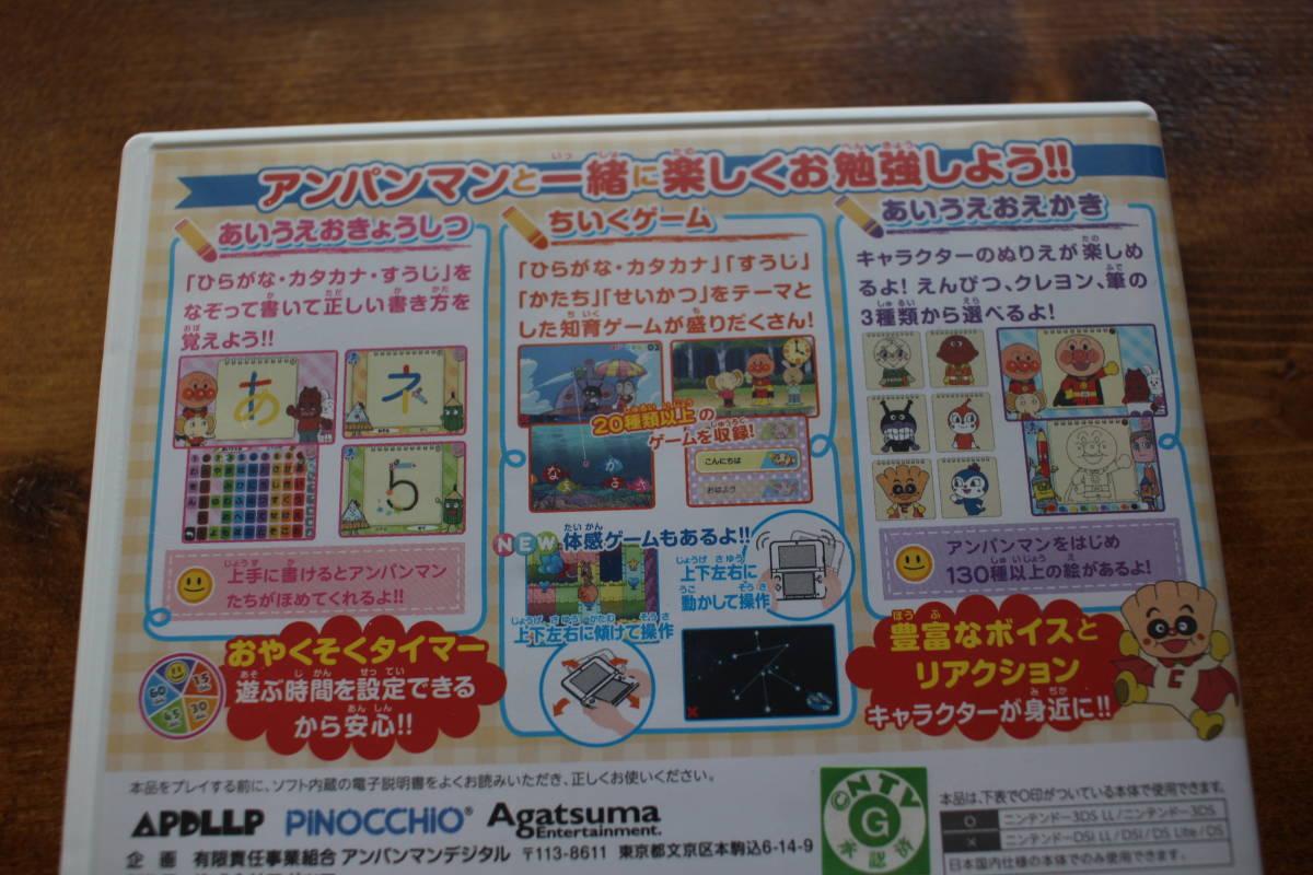 超豪華セット!3DS アンパンマンとあそぼ NEWあいうえお教室 はじめてのペンタッチスクール おどってしゃべって テレビでパソコンだいすき_画像3