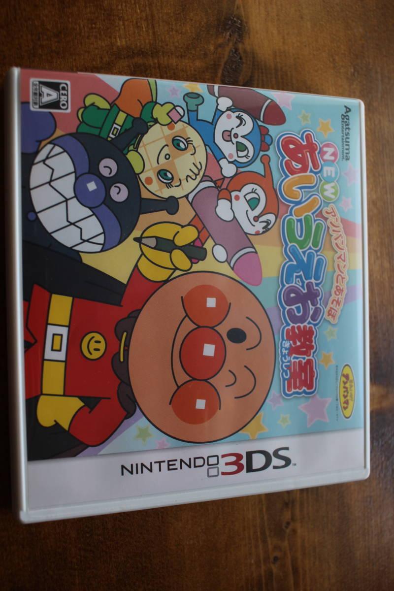 超豪華セット!3DS アンパンマンとあそぼ NEWあいうえお教室 はじめてのペンタッチスクール おどってしゃべって テレビでパソコンだいすき_画像2