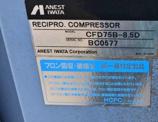 603 アネスト岩田 CFD75B-8.5D コンプレッサー ANEST IWATA_画像9