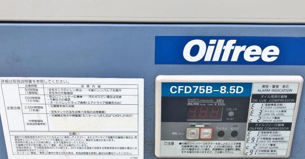 603 アネスト岩田 CFD75B-8.5D コンプレッサー ANEST IWATA_画像5