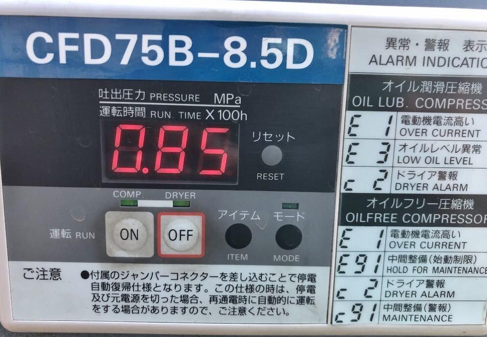 603 アネスト岩田 CFD75B-8.5D コンプレッサー ANEST IWATA_画像2